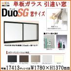 アルミサッシ 2枚引違い窓 LIXIL リクシル デュオSG 17413 W1780×H1370mm 単板ガラス 半外型枠 樹脂アングルサッシ 窓サッシ DIY