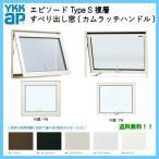 樹脂とアルミの複合サッシ すべり出し窓 07405 W730×H570 YKKap エピソード Type S 複層ガラス カムラッチハンドル仕様
