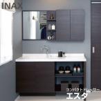 洗面化粧台 エスタ PLAN No.CL002 システムタイプ 間口1350mm こちらは洗面台のセット商品です LIXIL/INAX