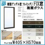 YKKap フレミングJ FIX窓 03605 W405×H570mm PG 複層ガラス 樹脂アングル アルミサッシ リフォーム DIY