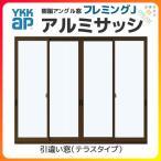 YKKap フレミングJ 4枚建 引き違い窓 347184 W3510×H1830mm 半外付型 テラスタイプ PG 複層ガラス 樹脂アングル アルミサッシ 引違い窓 リフォーム DIY
