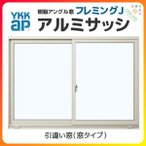 YKKap フレミングJ 2枚建 引違い窓 16509 W1690×H970mm 半外付型 窓タイプ SG 単板ガラス 樹脂アングル アルミサッシ リフォーム DIY