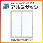 YKKap フレミングJ 2枚建 引き違い窓 16518 W1690×H1830mm 半外付型 テラスタイプ 単板ガラス 樹脂アングル アルミサッシ 引違い窓 YKK サッシ リフォーム DIY