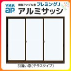 YKKap フレミングJ 3枚建 引違い窓 251183 W2550×H1830mm 半外付型 テラスタイプ SG 単板ガラス 樹脂アングル付のみ アルミサッシ リフォーム DIY