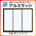YKKap フレミングJ 3枚建 引き違い窓 251203 W2550×H2030mm 半外付型 テラスタイプ 単板ガラス 樹脂アングル付のみ アルミサッシ 引違い窓 YKK サッシ