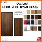 断熱玄関ドア LIXIL ジエスタ2 MINIMAL(ミニマル) M93型デザイン k2仕様 親子入隅(採光なし)ドア リクシル トステム TOSTEM アルミサッシ