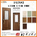 断熱玄関ドア LIXIL ジエスタ2 CLASSIC(クラシック) C15型デザイン k4仕様 片開きドア リクシル トステム TOSTEM アルミサッシ