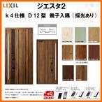 断熱玄関ドア LIXIL ジエスタ2 INDIVITY(インディヴィティ) D12型デザイン k4仕様 親子入隅(採光あり)ドア リクシル トステム TOSTEM アルミサッシ