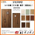 断熱玄関ドア LIXIL ジエスタ2 INDIVITY(インディヴィティ) D34型デザイン k4仕様 親子(採光なし)ドア リクシル トステム TOSTEM アルミサッシ
