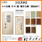 断熱玄関ドア LIXIL ジエスタ2 INDIVITY(インディヴィティ) D41型デザイン k4仕様 親子入隅(採光あり)ドア リクシル トステム TOSTEM アルミサッシ
