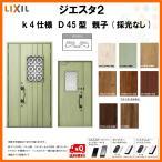 断熱玄関ドア LIXIL ジエスタ2 INDIVITY(インディヴィティ) D45型デザイン k4仕様 親子(採光なし)ドア リクシル トステム TOSTEM アルミサッシ