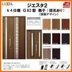 断熱玄関ドア LIXIL ジエスタ2 GRACE(グレース) G82型 採風デザイン k4仕様 親子(採光あり)ドア リクシル トステム TOSTEM アルミサッシ