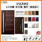 断熱玄関ドア LIXIL ジエスタ2 MINIMAL(ミニマル) M16型デザイン k4仕様 親子(採光あり)ドア リクシル トステム TOSTEM アルミサッシ