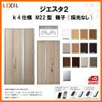 断熱玄関ドア LIXIL ジエスタ2 MINIMAL(ミニマル) M22型デザイン k4仕様 親子(採光なし)ドア リクシル トステム TOSTEM アルミサッシ