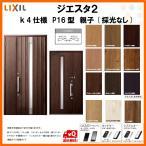 断熱玄関ドア LIXIL ジエスタ2 PLAIN(プレーン) P16型デザイン k4仕様 親子(採光なし)ドア リクシル トステム TOSTEM アルミサッシ