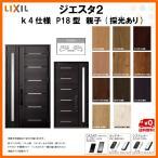 断熱玄関ドア LIXIL ジエスタ2 PLAIN(プレーン) P18型デザイン k4仕様 親子(採光あり)ドア リクシル トステム TOSTEM アルミサッシ