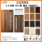 断熱玄関ドア LIXIL ジエスタ2 PLAIN(プレーン) P81型〈採風デザイン〉 k4仕様 親子(採光あり)ドア リクシル トステム TOSTEM アルミサッシ