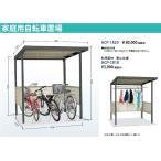 ショッピング物置 物置 タクボ物置 自転車置き場 HCP-1820 W1805×D1961×H2099cm駐輪スペース