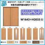 即納 室内ドア 木質インテリア建材[ラフォレスタ]室内引戸(引き戸)-引違い戸 2枚建 ラウンドレールタイプ YKKAP 建具 ドア 扉