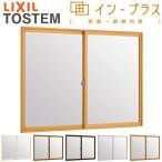 二重窓 内窓 インプラス LIXIL/TOSTEM 2枚建引き違い窓 単板 透明3mm 型4mm硝子 巾1501-2000mm 高さ601-1000mmリクシル トステム 引違い窓