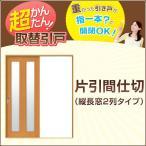 [エントリーだけでポイント10倍 1/20〜1/22]室内ドア かんたん取替建具 片引戸 間仕切 Vコマ付 H181.1から210センチまで 縦長窓2列アクリル板付