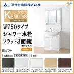 アサヒ衛陶/洗面化粧台 Kシリーズ 間口750mm シャワー水栓 LK3711KUE+M753BNLH/フラット三面鏡 ヒーター付LED仕様