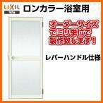 浴室ドア 枠付 オーダーサイズ レバーハンドル仕様 樹脂パネル LIXIL ロンカラー浴室用アルミサッシ 浴室建具