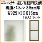 ロンカラー浴室/浴室引戸用交換用樹脂パネル 特注MAX用 3.5mm厚 W929×H1016mm 1枚入り(1セット) 梨地柄 LIXIL/TOSTEM