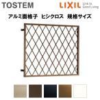 面格子 窓格子 アルミ菱(ヒシクロス) 井桁面格子 壁付 16511 W1806H1220 LIXIL/TOSTEM アルミサッシ
