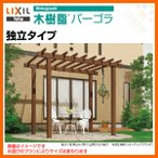 木樹脂パーゴラ 独立タイプ LIXIL 連棟 間口3.5間(6318)×出巾6尺(1800)mm