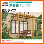 木樹脂パーゴラ 壁付タイプ LIXIL 連棟 間口4間(7218)×出巾6尺(1815)mm