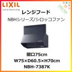 レンジフード 間口75cm NBHシリーズ/�