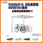 LIXIL/リクシル サイクルポート 自転車置場 屋根付き 3〜5台用 基本 18-22型 W1796×L2205 ネスカFミニ ポリカーボネート屋根材