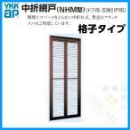 ドア・玄関引戸(引き戸)用 中折網戸 NHM型 ドア用 格子タイプ MW805-910×MH2180 YKKAP 玄関網戸 玄関引戸(引き戸)用網戸 アルミサッシ