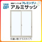 YKKap フレミングJ 2枚建 引き違い窓 17620 W1800×H2030mm 内付型 テラスタイプ SG 単板ガラス アルミサッシ 引違い窓 リフォーム DIY