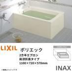 浴槽 1100サイズ 2方半エプロン PB-1111BL(R) 2穴あけ加工なし ポリエック 和洋折衷タイプ 1100×720×570 INAX