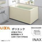 浴槽 ポリエック FRP 1100サイズ 2方全エプロン PB-1112BL(R) 和洋折衷タイプ 1100×720×570 LIXIL