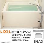 INAX ホールインワン(ガスふろ給湯器 壁貫通タイプ)専用浴槽 1100サイズ 和洋折衷タイプ 1方全エプロン PB-1112VWAR-G-S