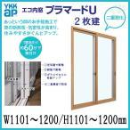 二重窓 内窓 プラマードU YKKAP 2枚建(単板ガラス) 透明3mm 型4mm 透明5mm 透明6mm ガラス W1101〜1200 H1101〜1200mm