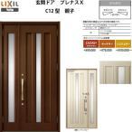 3/28 23:59までエントリーでポイント+5倍 玄関ドア LIXIL プレナスX C12型デザイン 親子ドア リクシル トステム TOSTEM アルミサッシ