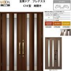 玄関ドア LIXIL プレナスX C14型デザイン 両開きドア リクシル トステム TOSTEM アルミサッシ