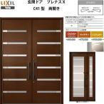 玄関ドア LIXIL プレナスX C41型デザイン 両開きドア リクシル トステム TOSTEM アルミサッシ