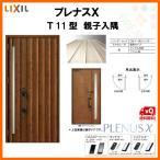 玄関ドア LIXIL プレナスX T11型デザイン 親子入隅ドア リクシル トステム TOSTEM アルミサッシ