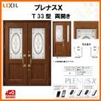 ショッピング玄関 玄関ドア LIXIL プレナスX T33型デザイン 両開きドア リクシル トステム TOSTEM アルミサッシ
