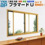 二重窓 内窓 二重サッシ プラマードU YKKAP 2枚建 引き違い窓 単板ガラス 透明3mm/型4mm W550〜1000 H801〜1200mm