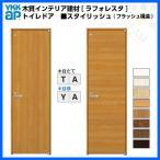 YKKAP ラフォレスタ 室内ドア トイレドア スタイリッシュ(フラッシュ構造) TA/YAデザイン 表示錠 枠付き 建具 ドア 扉