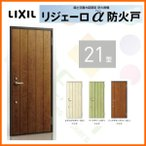 アパート用玄関ドア LIXIL リジェーロα防火戸 K4仕様 21型 ランマ無 W785×H1912mm 玄関サッシ アルミ枠 本体鋼板