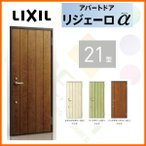 アパート用玄関ドア LIXIL リジェーロα K4仕様 21型 ランマ無 W785×H1912mm 玄関サッシ アルミ枠 本体鋼板