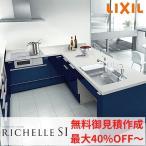 LIXIL システムキッチン Richelle SI シ�