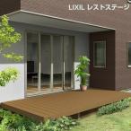 ウッドデッキ リクシル レストステージ 1.5間 7尺 W間口2596×D出幅2103.5mm 標準束柱 床板キャップ アルミ形材基礎 LIXIL 人工木材 縁台 おしゃれ DIY